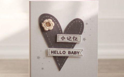 创意宝宝成长DIY纪念册