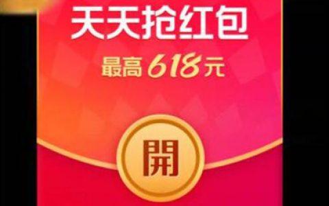 必领618超级红包 (最高618元)! 每天可领取3次