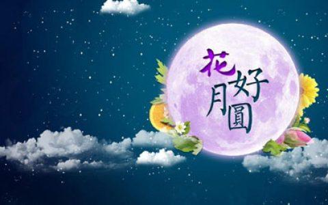 中秋佳节的诗句祝福语,中秋节祝福语大全
