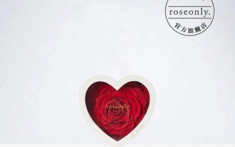 roseonly永生花for all love 心形礼盒_星空礼物街