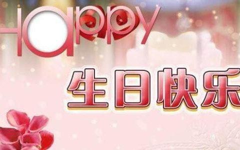 小朋友生日祝福语大全,祝小朋友生日快乐的祝福语