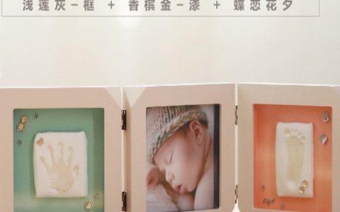 新生儿手脚印泥纪念相框
