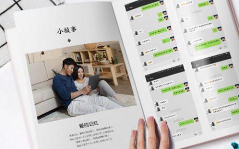微信QQ聊天记录书