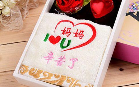 实用感恩父母刻字毛巾礼盒