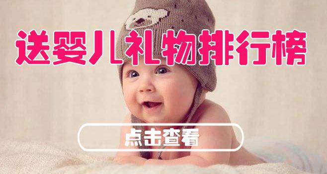 送婴儿什么礼物比较好,送婴儿礼物排行榜大全