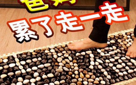 送长辈实用的雨花石按摩脚垫
