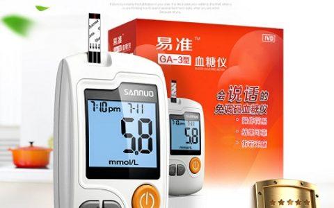 三诺家用全自动血糖测试仪