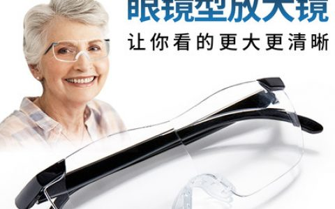 老年人20倍放大镜眼镜