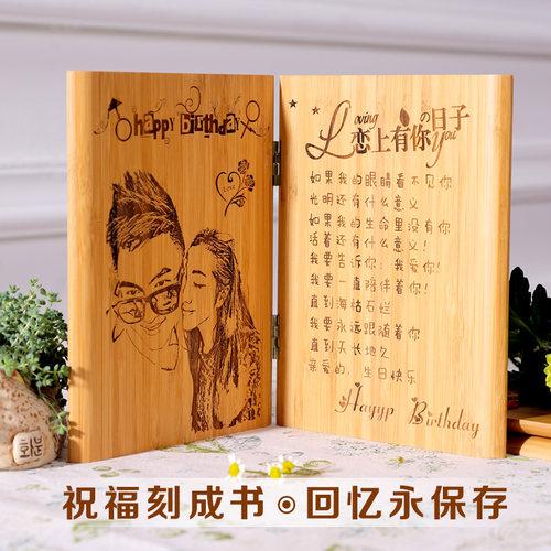DIY定制枫木情书