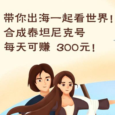 2020年最真实日赚300元方法_星空礼物街